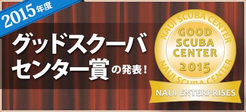 グッドスクーバセンター賞の発表!
