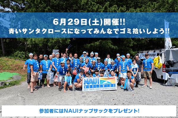 NAUI 主催「青いサンタクロースになってみんなでゴミ拾いしよう!」に器材メーカー各社の参加が決まりました。