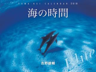 吉野 雄輔 氏 ヤマケイカレンダー2018「海の時間 Blue」のご案内