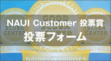 NAUIグッドスクーバセンター賞 カスタマー投票