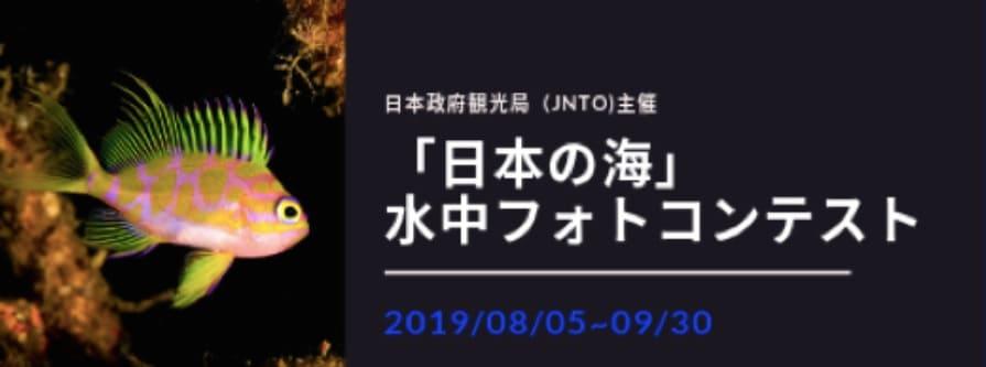 日本政府観光局が主催する「ダイビングフォトコンテスト」のご案内