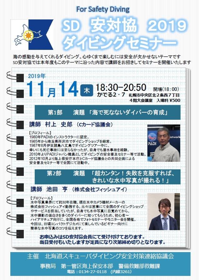 「SD 安対協2019ダイビングセミナー」開催のお知らせ