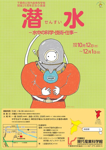 千葉県立現代産業科学館 開館25周年記念企画展「潜水 −水中の科学・技術・仕事−」のご案内