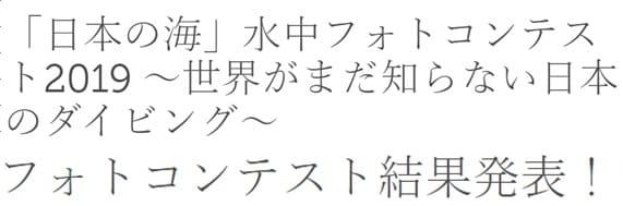 日本政府観光局が主催する「ダイビングフォトコンテスト」結果発表!