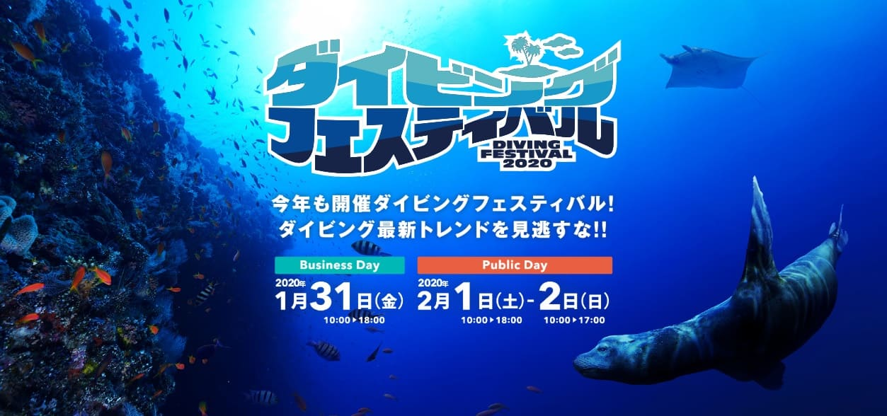 「ダイビングフェスティバル2020」開催のお知らせ