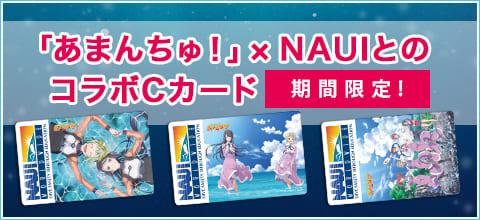 期間限定「あまんちゅ!」×NAUIとのコラボCカードをGET!