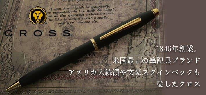 世界中のファンをもつ『CROSS』と『NAUI』の限定コラボのボールペンの御案内!