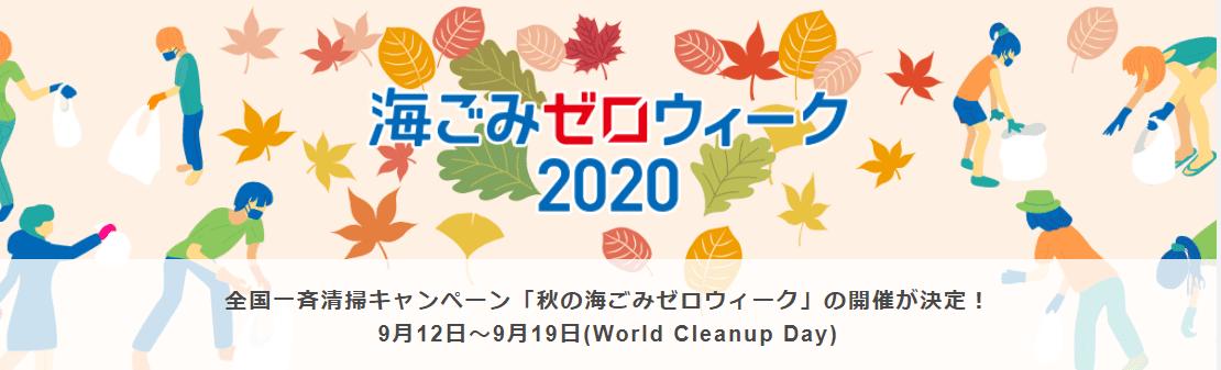 全国一斉清掃キャンペーン「秋の海ごみゼロウィーク2020」開催中!