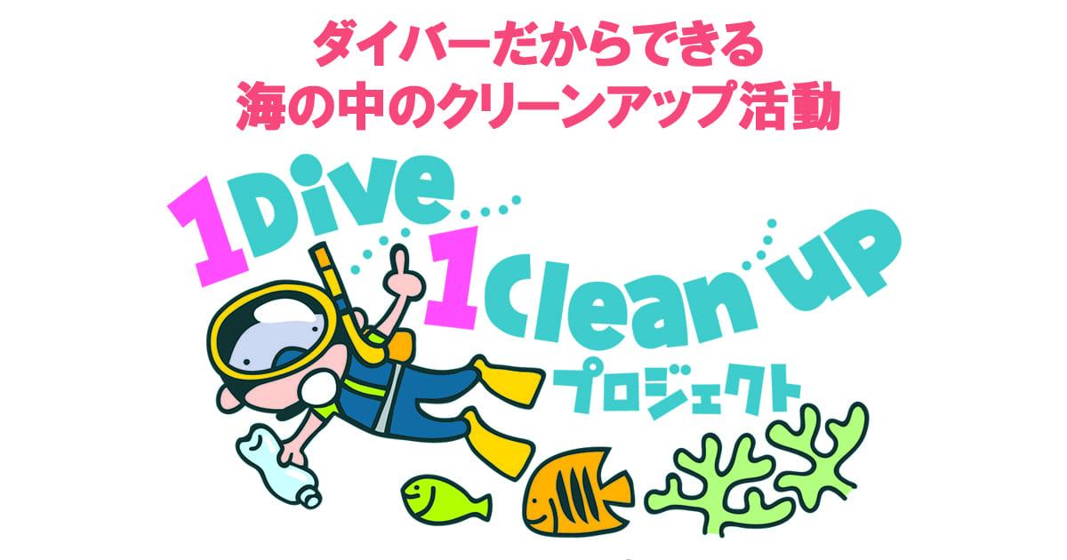 マリンダイビングとコラボレーション決定! 「NAUI秋のビーチクリーンアップイベント」and「1 Dive 1 Cleanupプロジェクト」開催!