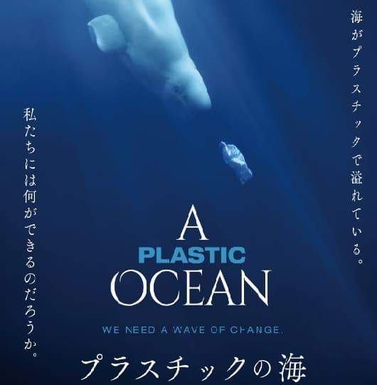 映画『プラスチックの海』公開のご案内