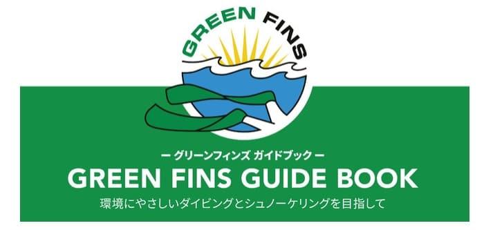 恩納村役場SDGs推進事務局より「グリーン・フィンズ」日本語版リリースのご案内