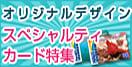 オリジナルデザインスペシャルティカード特集