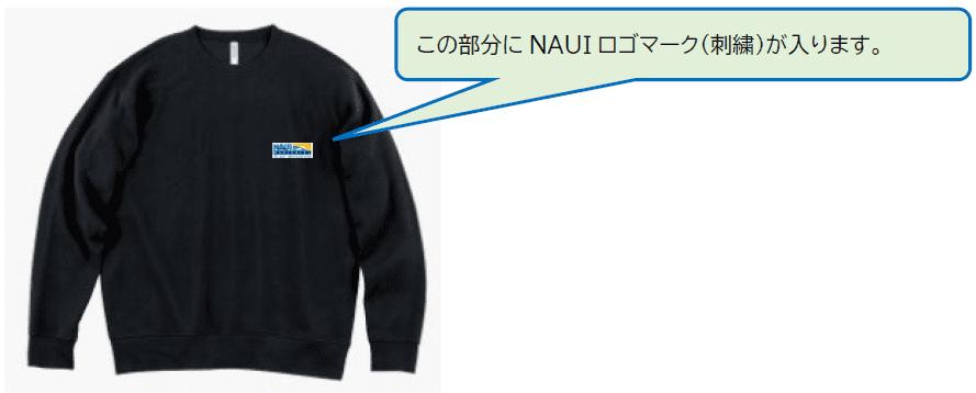 期間限定「NAUIオリジナルトレーナー」販売のご案内!