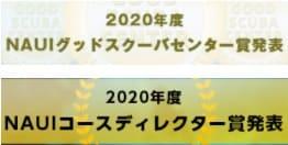 2020年度NAUIグッドスクーバセンター賞・NAUIコースディレクター賞発表