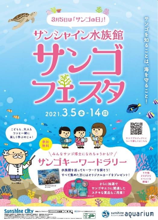 3月5日はサンゴの日!サンゴフェスタ 開催のご案内