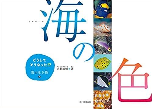 吉野雄輔 氏 新刊「どうしてそうなった!? 海の生き物1 海の色」のご案内