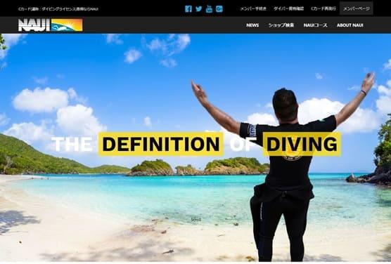 新NAUI Webサイトオープン!!