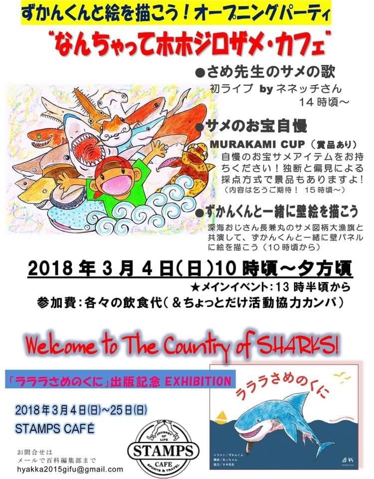 絵本ずかん【ラララさめのくに】出版記念EXHIBITION開催!!