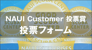 NAUI Good SC賞 Customer投票受付開始!!