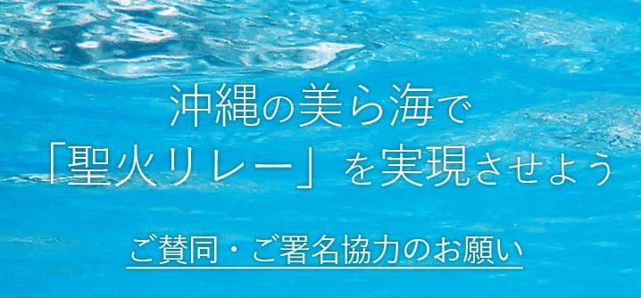 沖縄の美ら海で「聖火リレー」を実現させよう ご賛同・ご署名協力のお願い