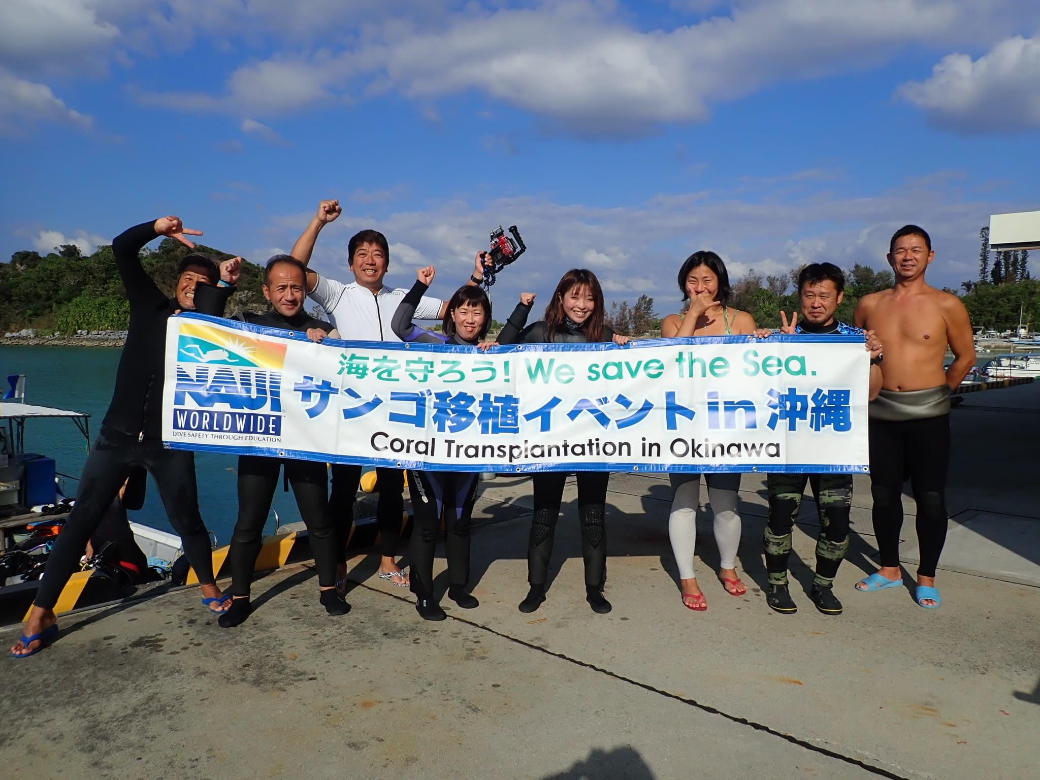 「NAUI  JAPAN 主催サンゴの植え付けダイビング」イベント報告