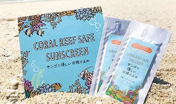 ジーエルイー合同会社より「サンゴに優しい日焼け止め」のご案内