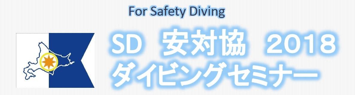 「SD 安対協ダイビングセミナー」開催のお知らせ