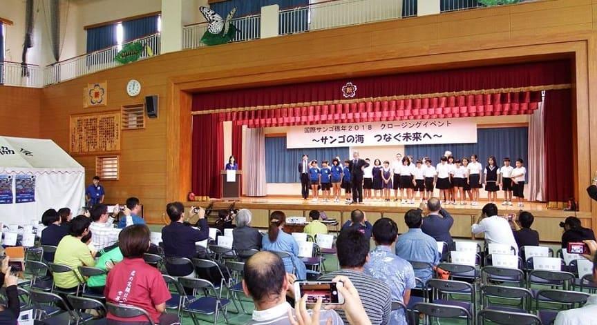 国際サンゴ礁年2018のクロージングイベントが石垣島にて開催されました