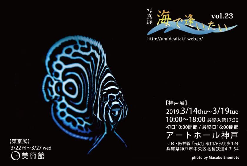 写真展「海で逢いたい」の開催のお知らせ
