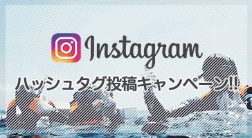 Instagramハッシュタグ投稿キャンペーンを実施いたします。