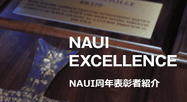 NAUI周年表彰者紹介